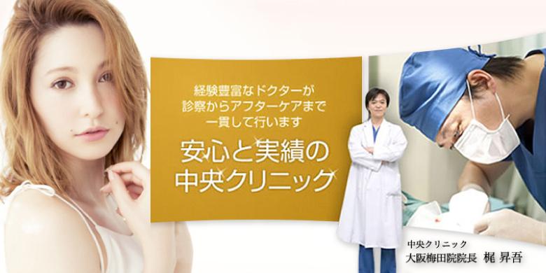 大阪梅田中央クリニック美容外科