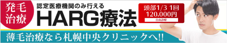 札幌中央クリニック