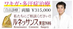 ルネッサンス美容外科医院