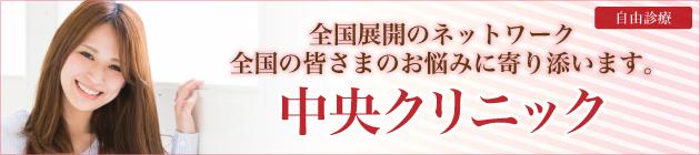 広島中央クリニック
