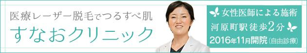 京都で医療脱毛ならすなおクリニック