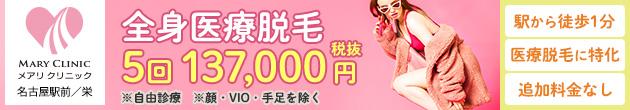 全身脱毛5回137,000円メアリクリニック(名古屋)