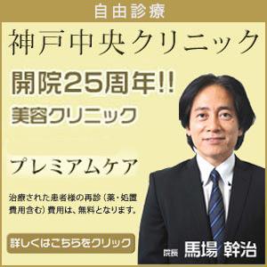 神戸中央クリニック