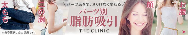脂肪吸引 THE CLINIC 福岡