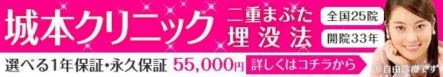 城本クリニック 二重 x 50,000円地域