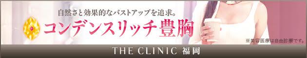 コンデンスリッチ豊胸 THE CLINIC 福岡