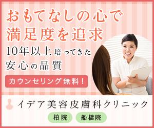 千葉県柏・船橋のイデア美容皮膚科クリニック