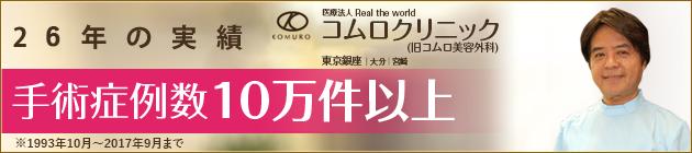 美容整形、美容外科ならコムロ美容外科【東京銀座、大分、宮崎】