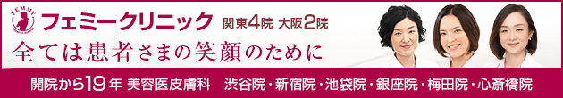 梅田・心斎橋フェミークリニック