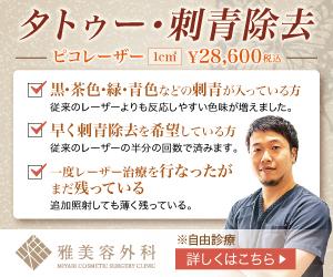 大阪 雅-miyabi-美容外科