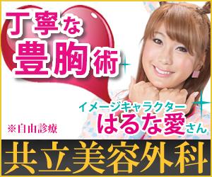共立美容外科・歯科(京都院)