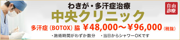 愛知県でのわきが・多汗症治療なら名古屋中央クリニック
