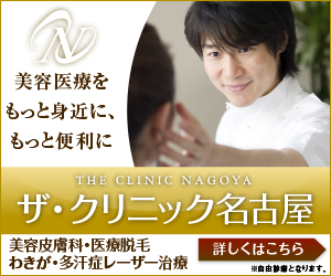 THE CLINIC NAGOYA