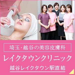 越谷の美容皮膚科「レイクタウンクリニック」
