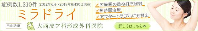 京都・滋賀でのワキガ治療なら大西皮皮フ科