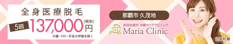 沖縄マリアクリニック