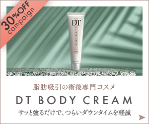 DT BODY CREAM