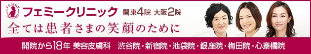 心斎橋・梅田フェミークリニック