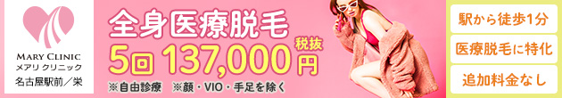 名古屋駅前・栄の医療脱毛専門美容皮膚科メアリクリニック