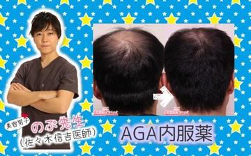 湘南美容クリニック福島院の薄毛治療・AGA・発毛の症例写真