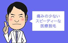 静岡美容外科橋本クリニック