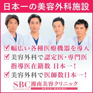 CM、口コミ、雑誌、話題、湘南南美容外科クリニック