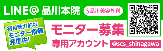 LINE@品川本院モニター募集
