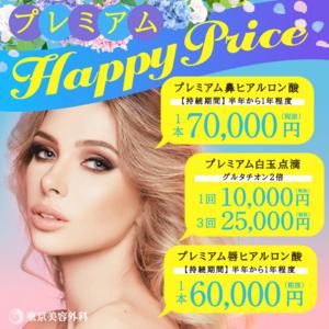 【東京美容外科 公式サイト】