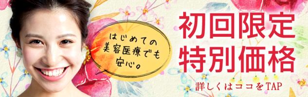 初回限定特別価格メニュー|東京形成美容外科