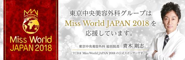 福島県郡山市の美容外科|東京中央美容外科・美容皮膚科