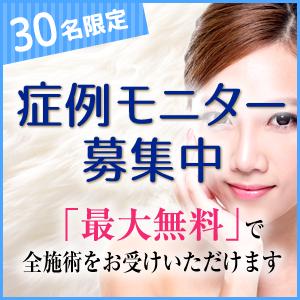 症例モニター募集中|東京形成美容外科