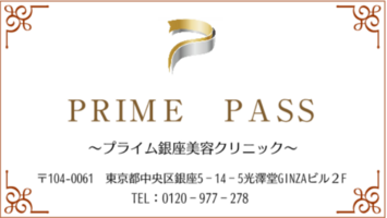 http://prime-ginza.jp/coupon.html