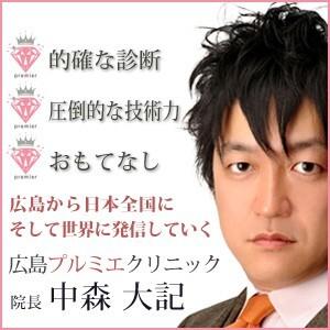 広島プルミエクリニック | 二重・豊胸・フェイスリフト・脂肪吸引なら、広島プルミエクリニック