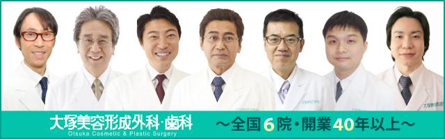 大塚美容形成外科・歯科が選ばれる理由とは