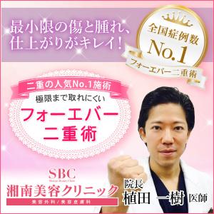 美容整形・美容外科なら湘南美容外科クリニック心斎橋院にお任せ下さい。