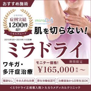 たろうメディカルクリニック ワキガ・わき汗・におい治療 ミラドライ¥165,000〜