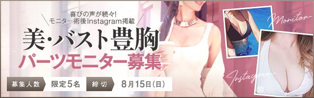 【先着5名限定】美・バスト豊胸モニター募集中!