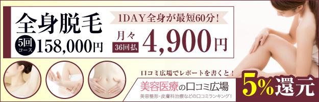 姫路メディカルクリニック 【トータル全身脱毛プラン(VIO無し)3回】月々4,900円
