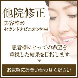 【心斎橋コムロ美容外科 公式サイト】