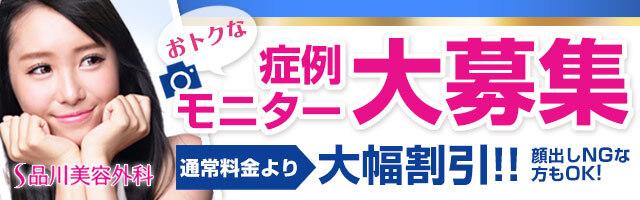 【品川美容外科 公式サイト】