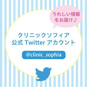 クリニックソフィア公式twitterアカウント
