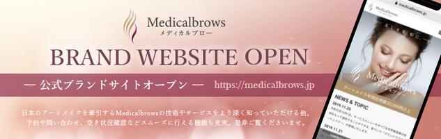メディカルブロー公式サイト