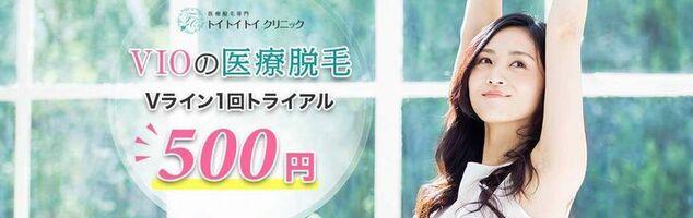 渋谷・池袋の医療レーザー脱毛ならトイトイトイクリニック