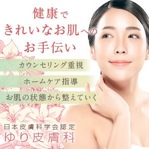 埼玉・川越の医療レーザー脱毛なら美容皮膚科:ゆり皮膚科