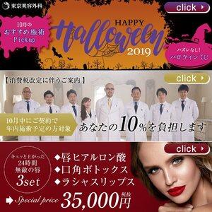 【東京美容外科公式サイト】