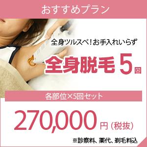 新宿院 おすすめプラン詳細はこちら!