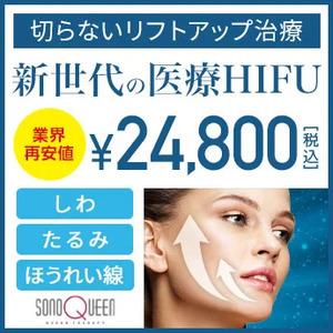 HIFU(ハイフ)・ソノクイーン「切らない」リフトアップ治療 TCB東京中央美容外科