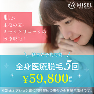 肌が主役の夏。ミセルクリニックの医療脱毛 全身医療脱毛5回¥59,800