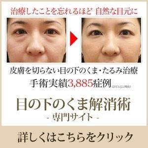 くま治療数日本一 銀座みゆき通り美容外科