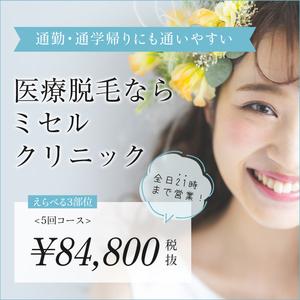 医療脱毛なら ミセルクリニック えらべる3部位<5回コース>¥84,800税